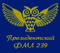 ФМЛ_№239