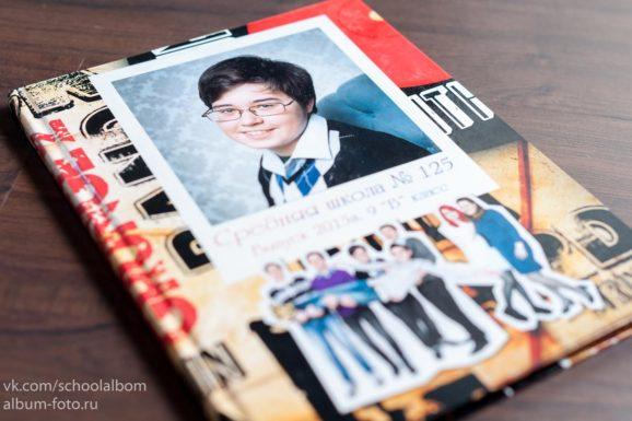 «СШ 011» Фотокнига для 9 и 11 класс. Формат А4, 12 страниц
