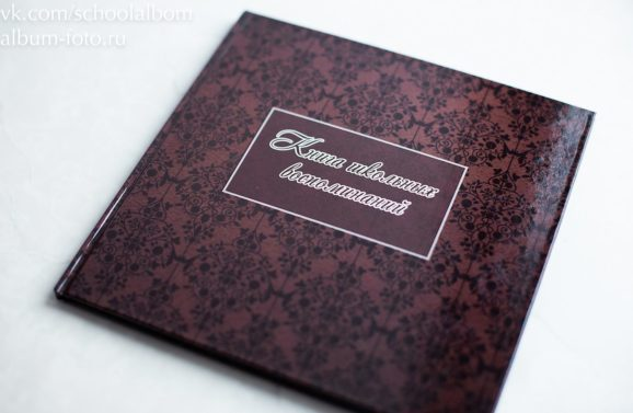 Обложка альбома - Винтаж