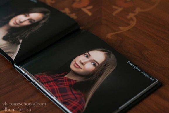 СШ 037 Выпускной альбом формата А5, 60 страниц
