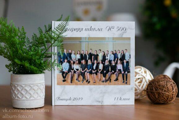 СШ 042 Фотокнига 20Х20, 50 страниц